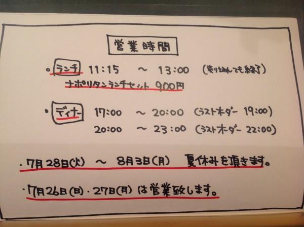 2015年夏休みお知らせ