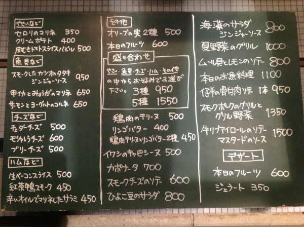 2015年8月メニュー 前菜