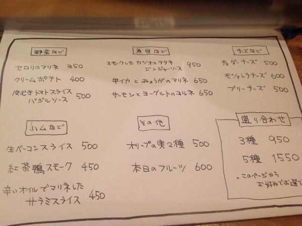 2015年8月メニュー お手元